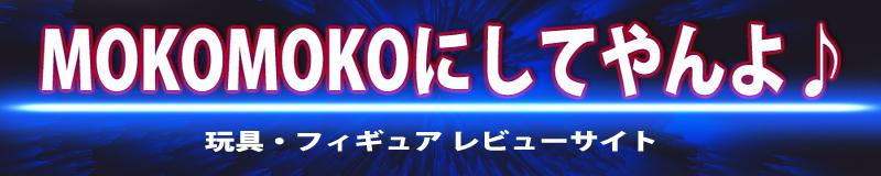 MOKOMOKOにしてやんよ♪ (不定期中)